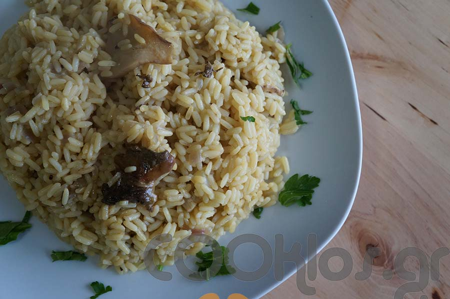 Πιλάφι με μανιτάρια κύμινο και κάρυ