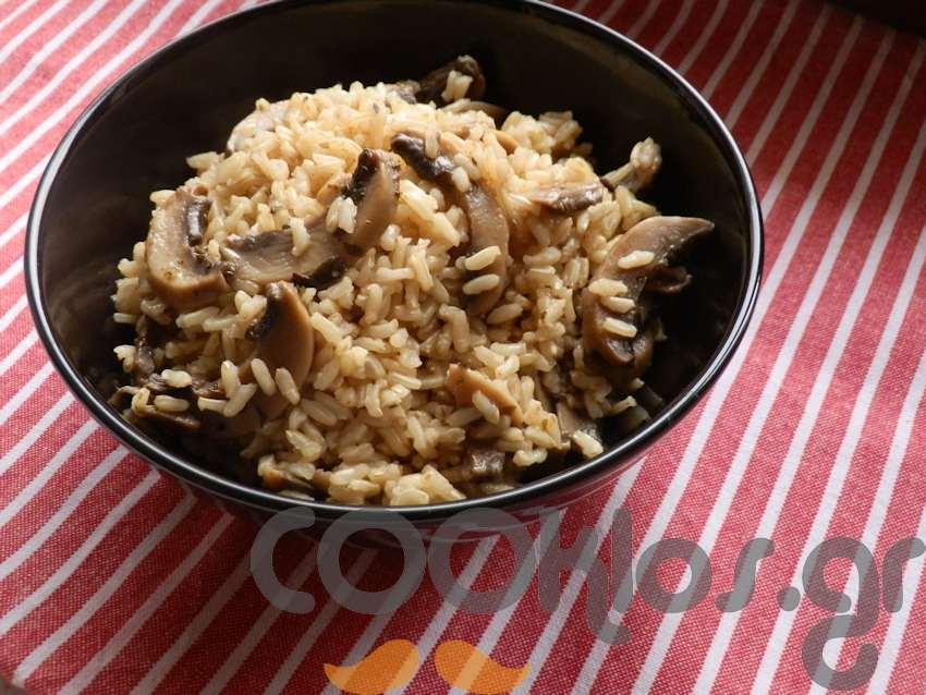Καστανό ρύζι με μανιτάρια
